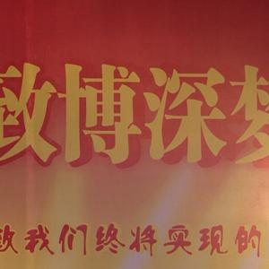广州博深皮具厂10周年厂庆上集