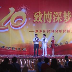 广州博深皮具厂10周年厂庆下集