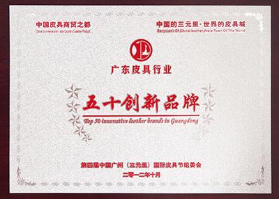 博深获评广东皮具行业五十创新品牌