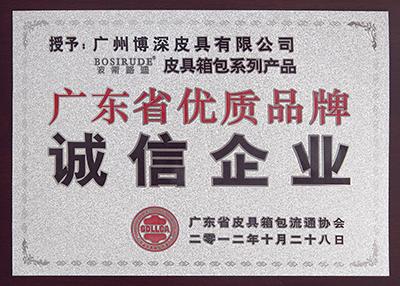 博深获评广东省优质品牌诚信企业