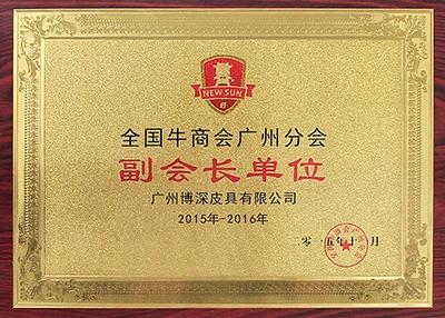 博深获评牛商广州分会副会长单位