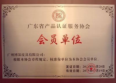博深加入广东省产品认证服务协会