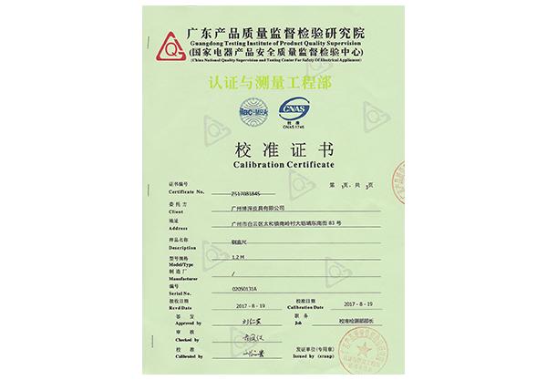认证与测量校准证书